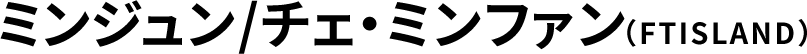 ミンジュン(FTISLAND)